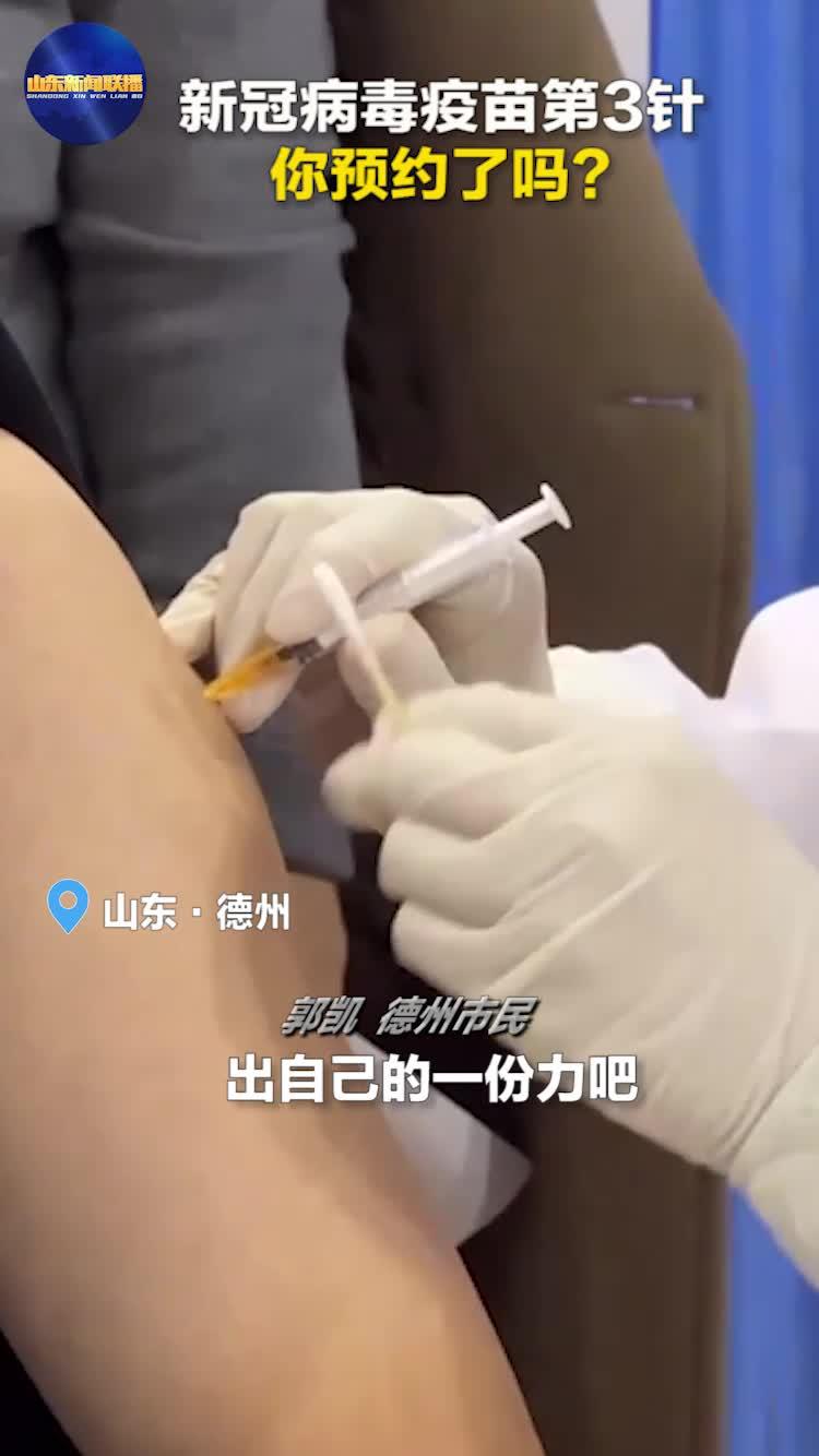 新冠病毒疫苗第3针   你预约了吗?