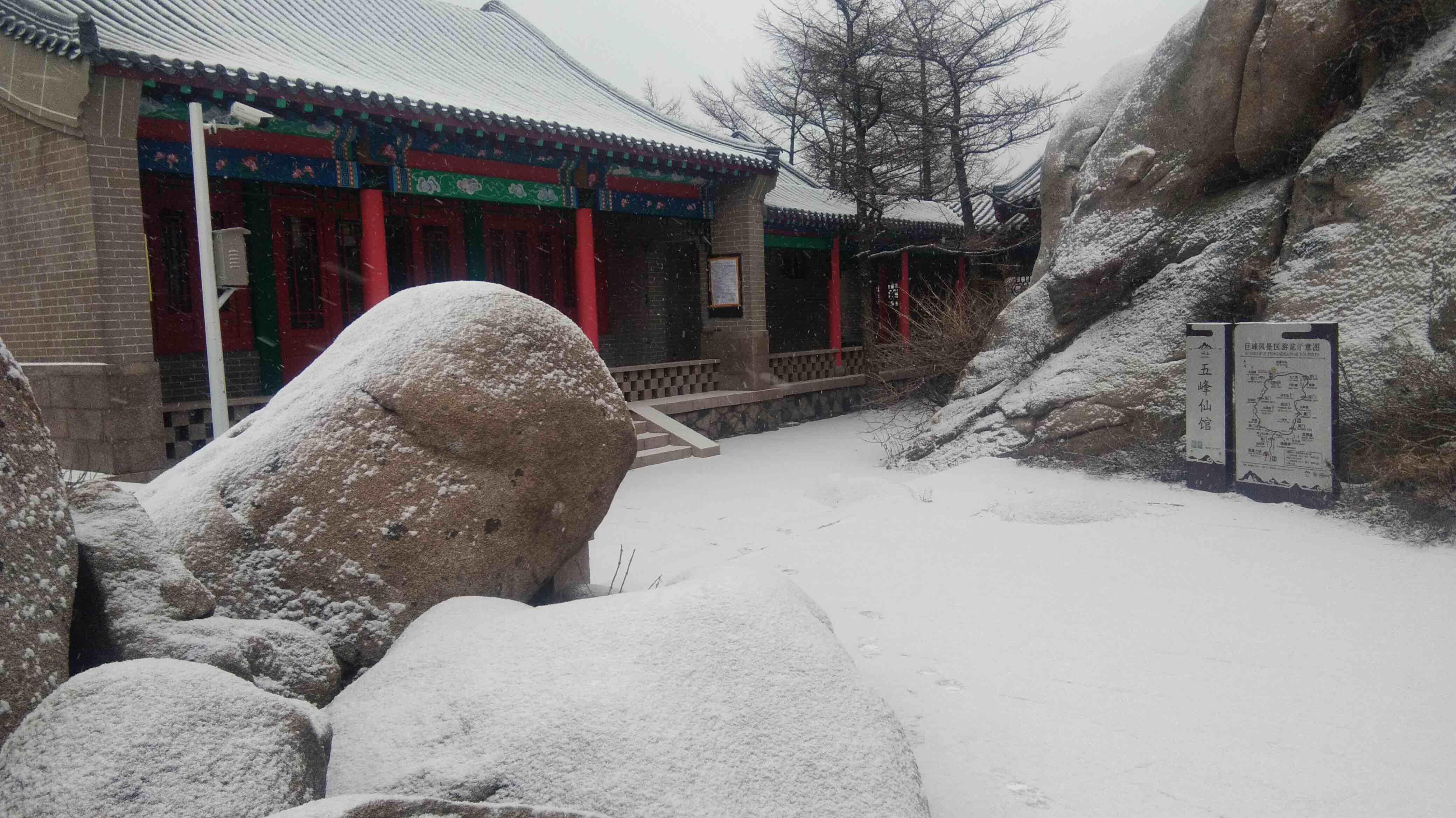 组图:青岛崂山巨峰迎来了2019年第一场冬雪