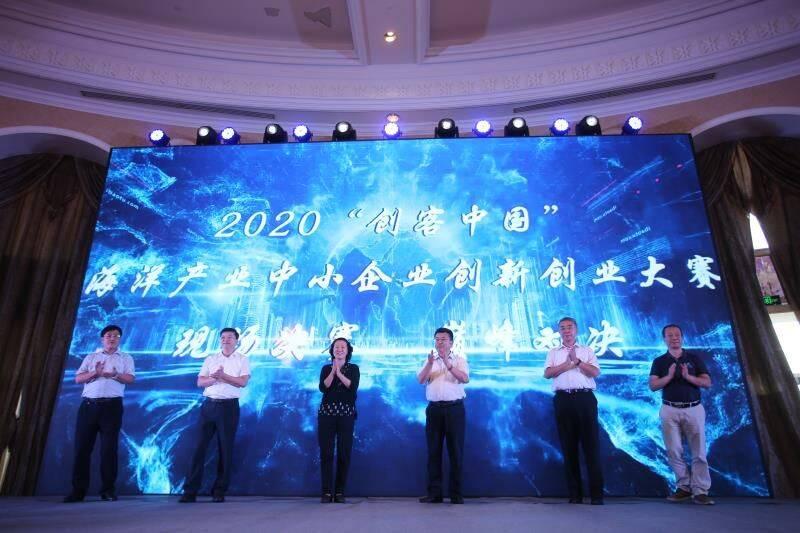 """蓝谷论剑!""""创客中国""""海洋产业中小企业创新创业大赛决赛青岛开幕"""