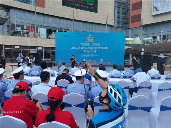 好司机——2020青岛市交通安全零违法挑战赛正式启动