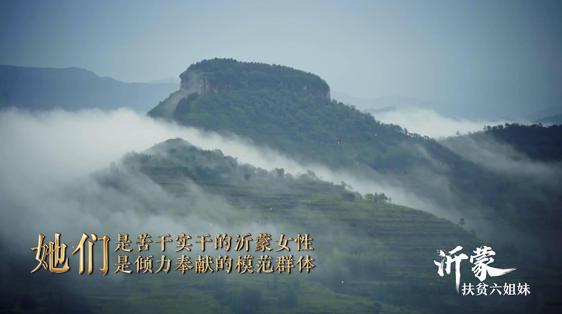 纪录片《沂蒙扶贫六姐妹》4月7日晚在山东卫视开播