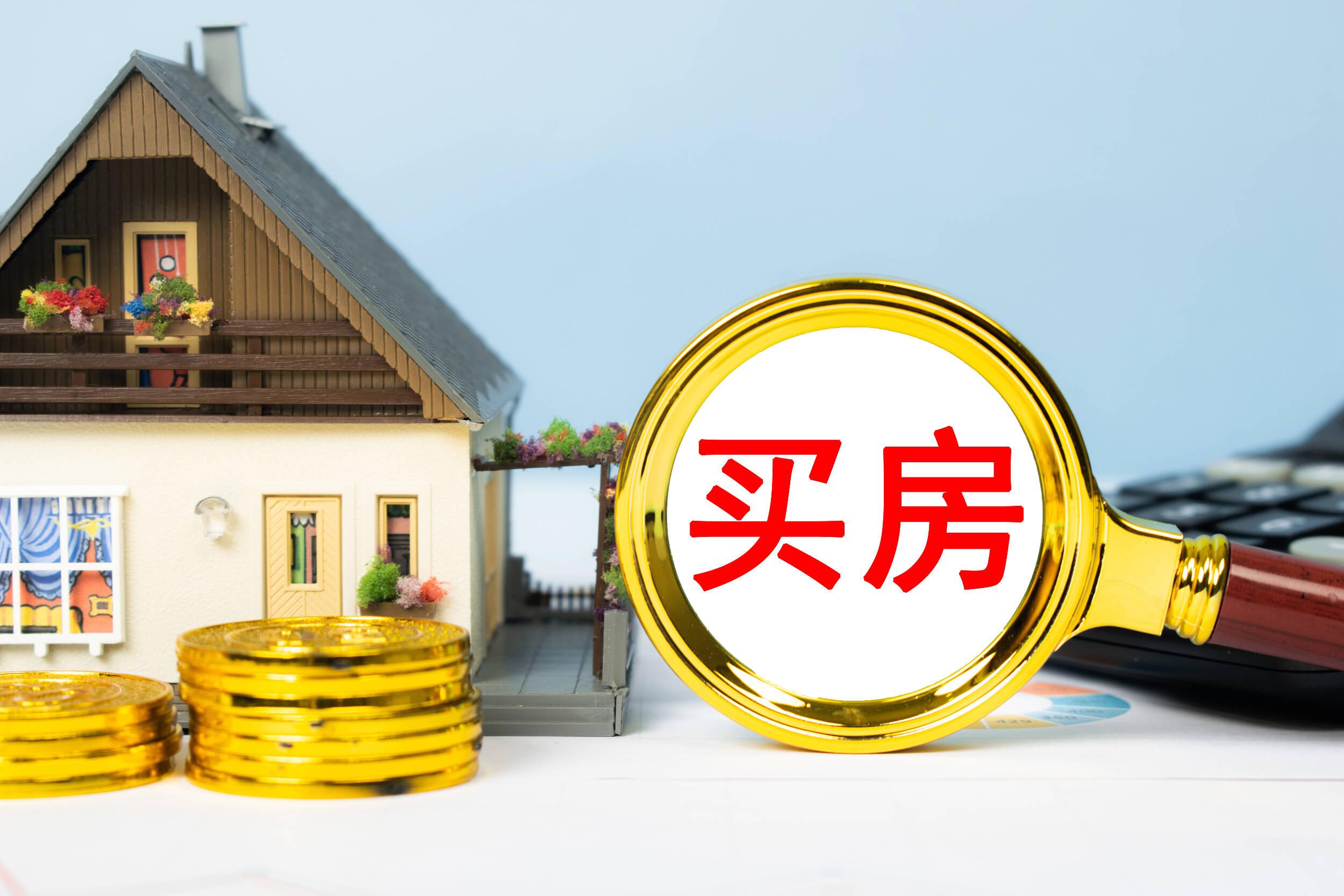 住建部:保持房地产调控定力