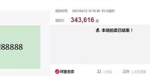 青岛:尾号88888手机号拍卖 以34.3616万元成交