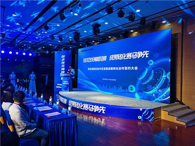 青岛高新区技术交流暨成果转化合作签约大会成功举办
