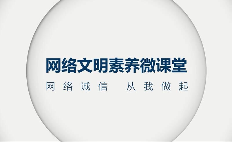"""网络文明素养微课堂 坚守网络空间""""七条底线""""!网络诚信 从我做起"""