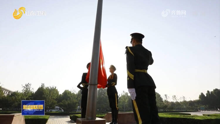 【祖国颂·同升一面旗】齐鲁儿女共庆华诞 礼赞新中国