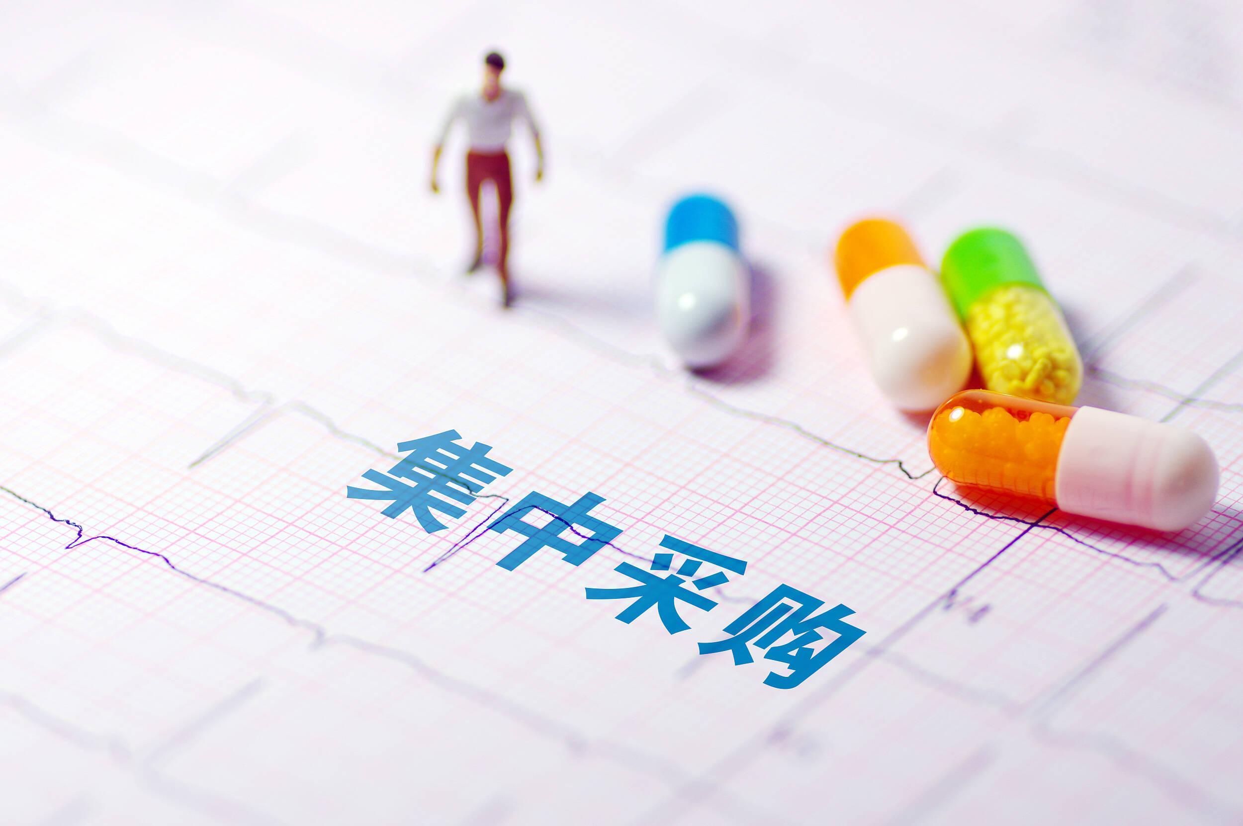 最高降价98.3%,平均降价56%!15日起第五批国家集采中选药品将在山东向患者销售