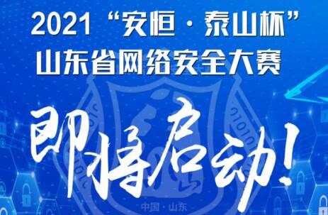 """2021""""安恒·泰山杯""""山东省网络安全大赛明日开战,243名选手将参加现场终极PK"""