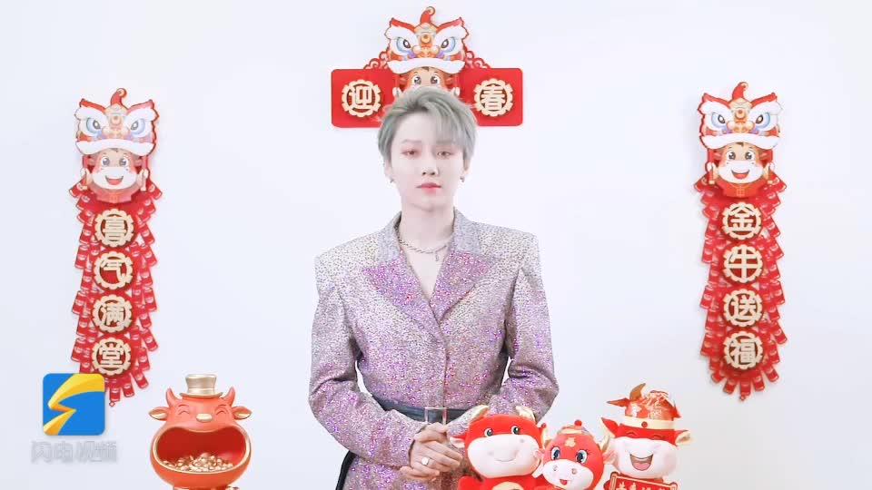 2021山东春晚丨大年二十八,THE9-刘雨昕邀你分享2020年做过最牛的事……