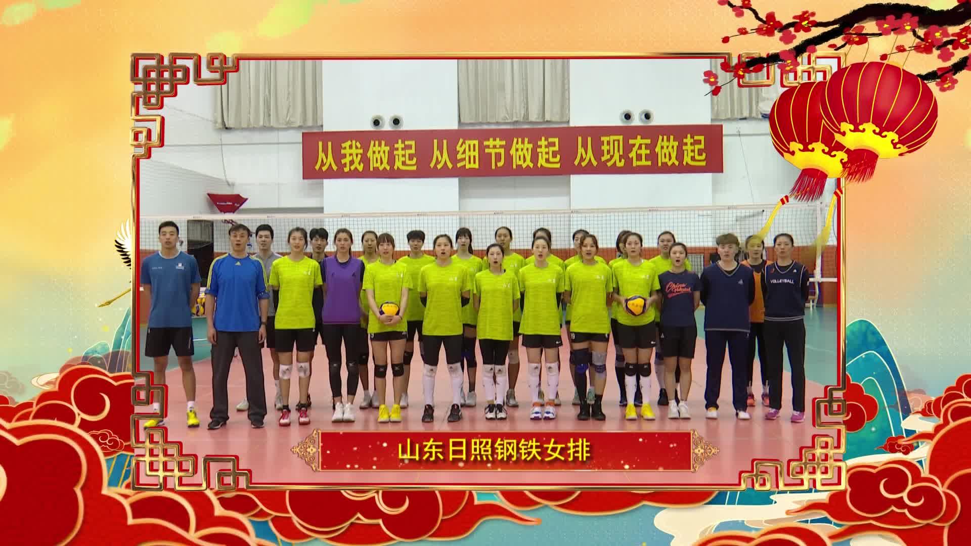 视频丨恭贺新春!来自山东体育人的新年祝福请您查收