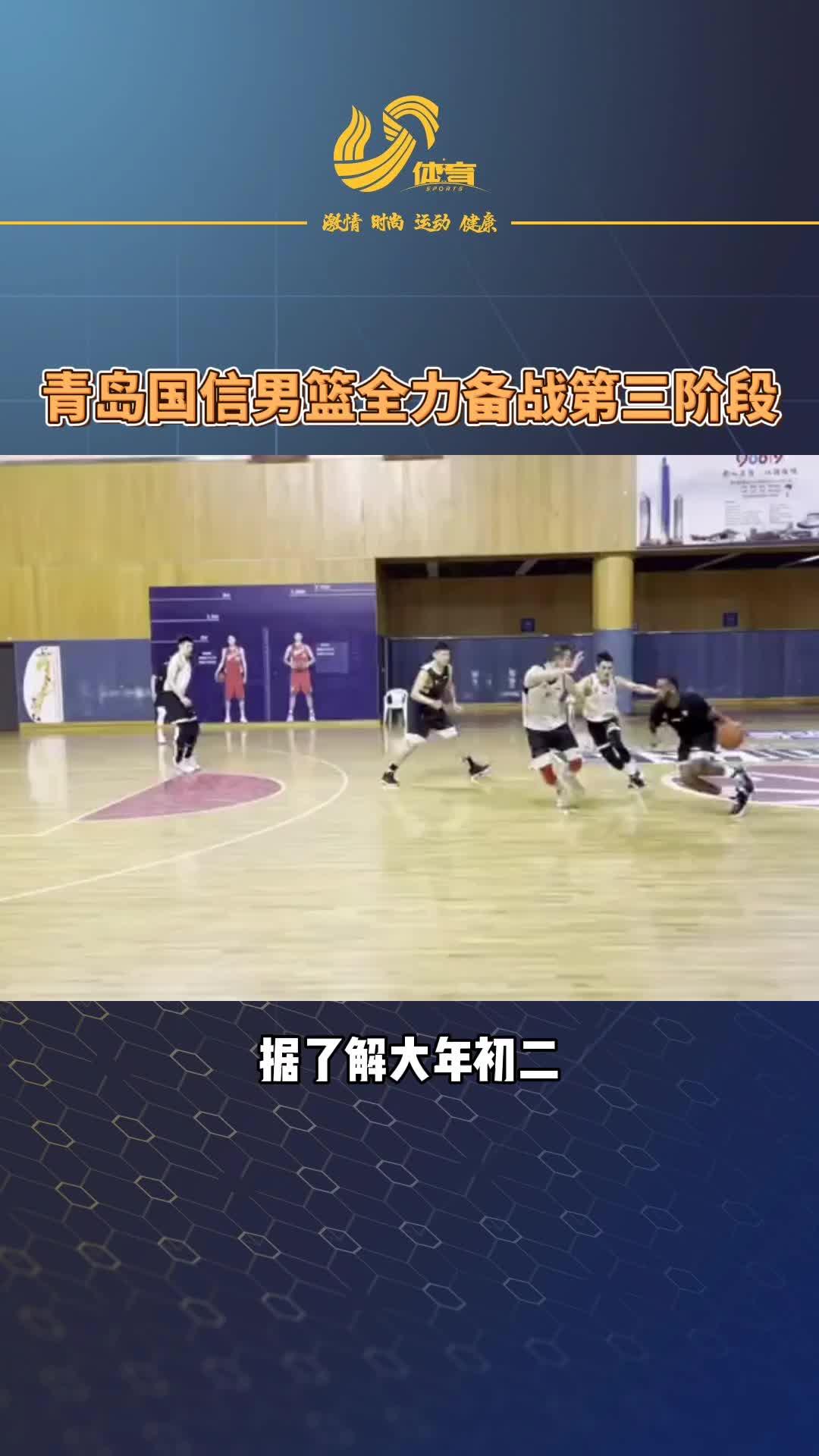视频丨双外援归队!青岛国信男篮全力备战第三阶段