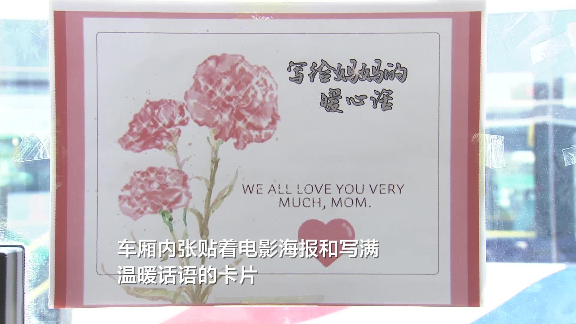 """青岛""""李焕英""""主题公交上路 乘客分享与妈妈的故事:希望她永远年轻精彩"""