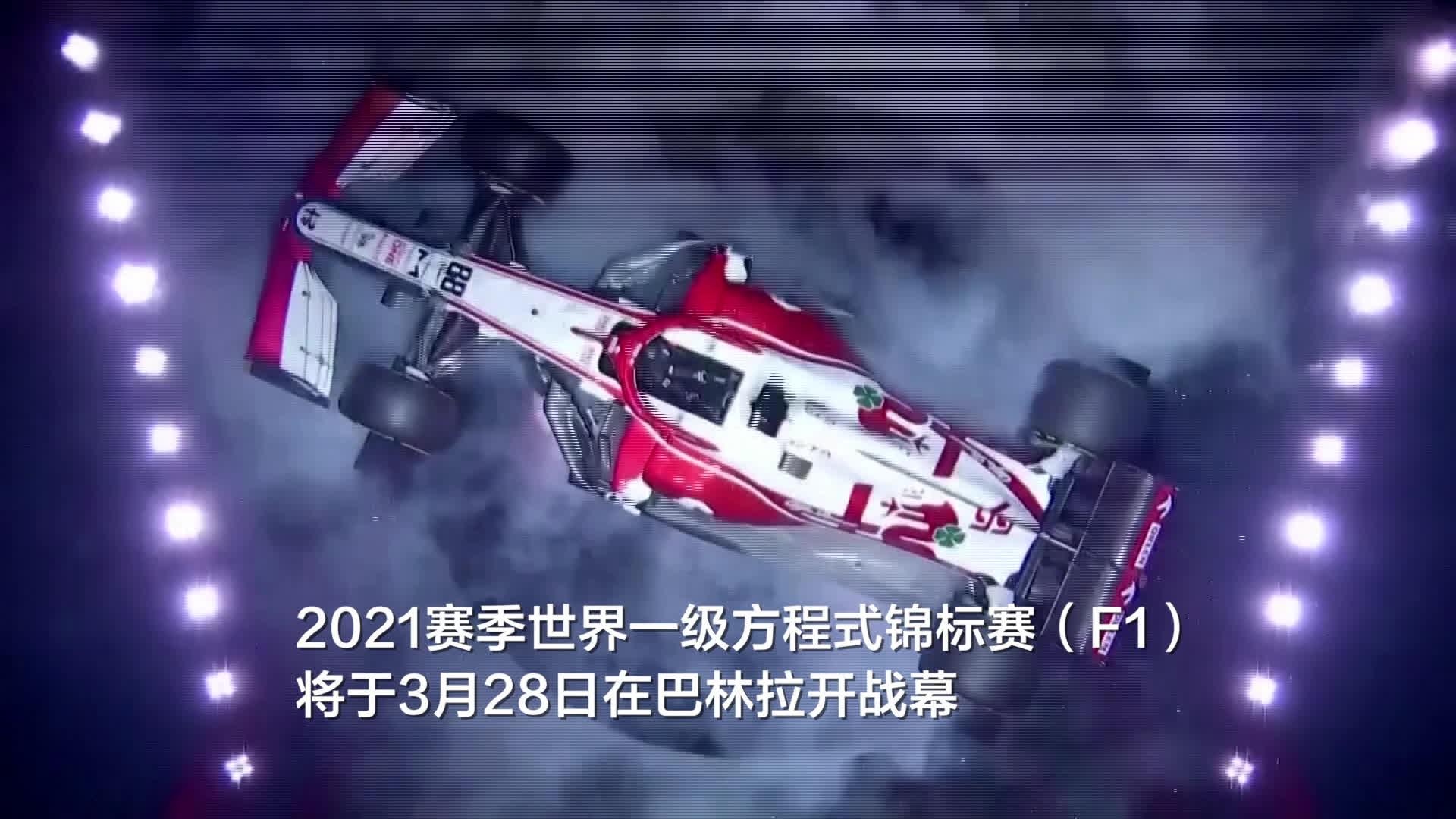 61秒|阿尔法罗密欧车队发布新款赛车 F1锦标赛将于3月28日拉开战幕