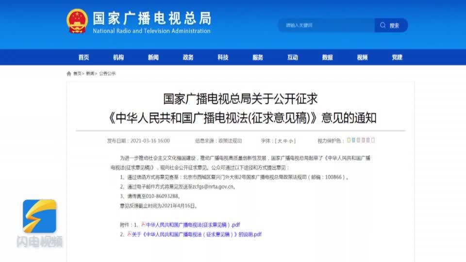 43秒|广电总局起草法规 将限制播放劣迹人员参与的节目