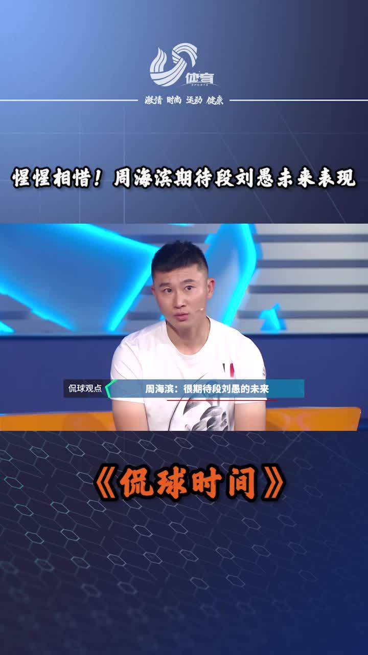 侃球时间丨惺惺相惜!周海滨期待段刘愚未来表现