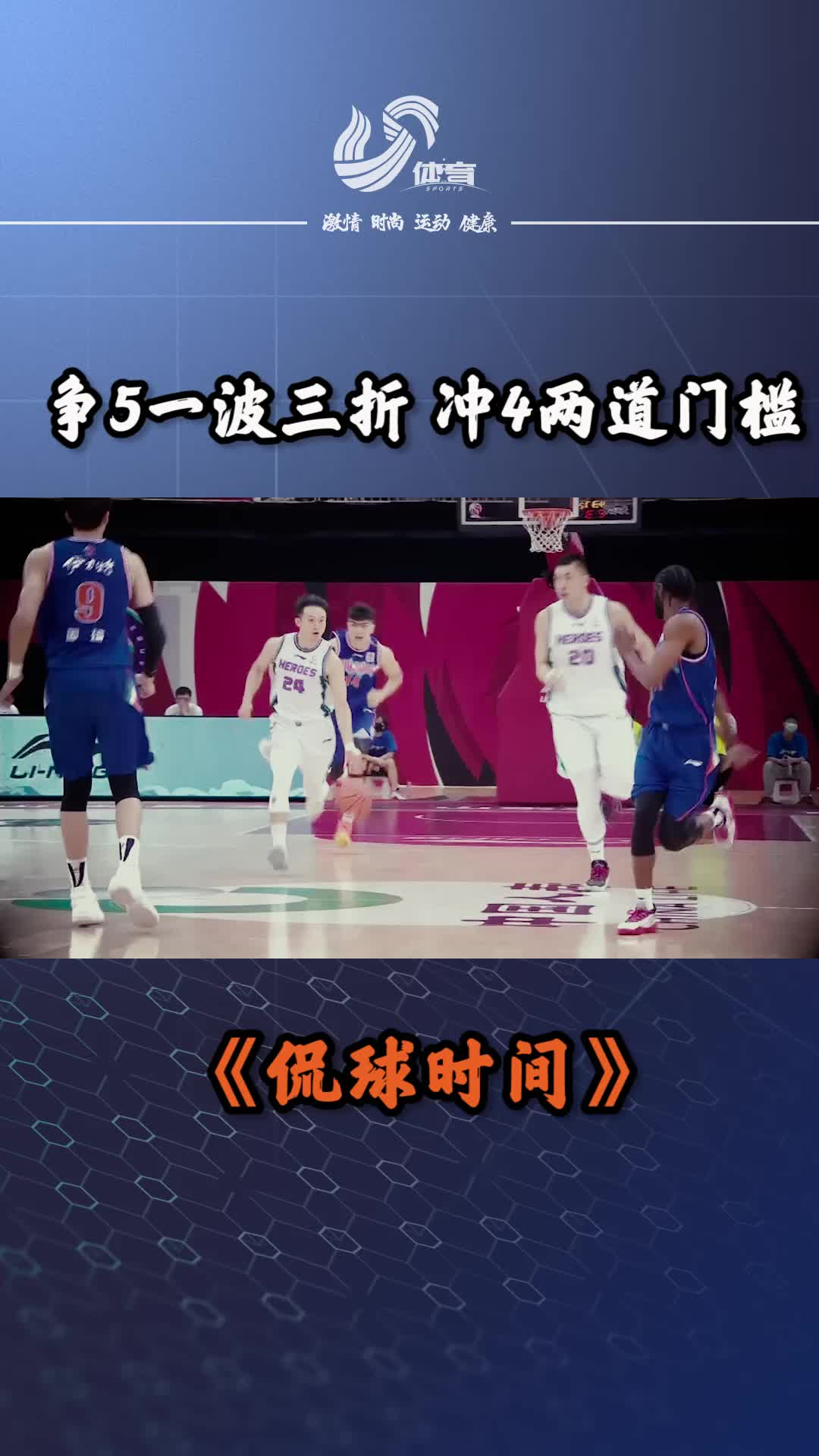 侃球時間丨今晚回顧總結山東男籃常規賽征程 展望季后賽