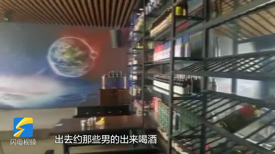 视频|批发几十元红酒卖上千元专坑男网友 5名女酒托在临沂被抓