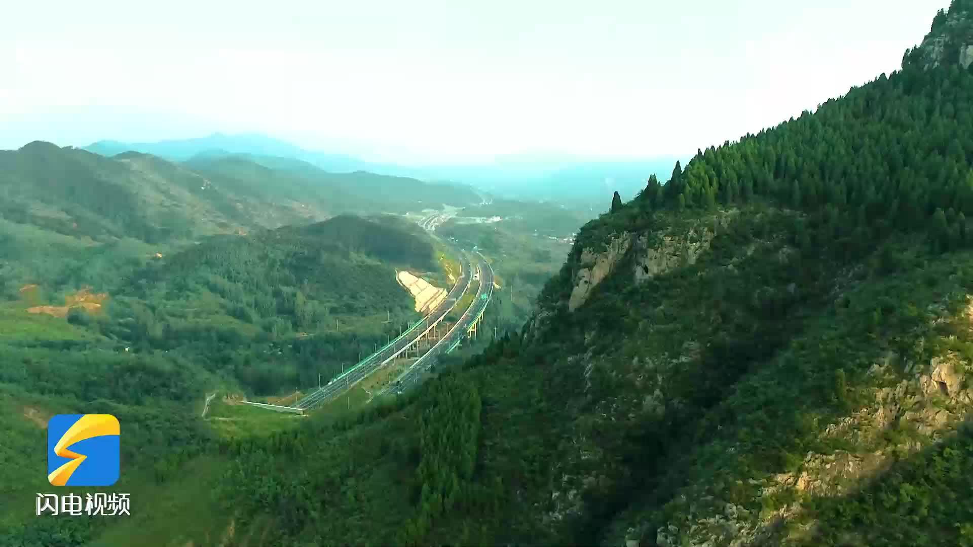 【沿着高速看山东】济泰高速:沿最美高速  看齐鲁风韵