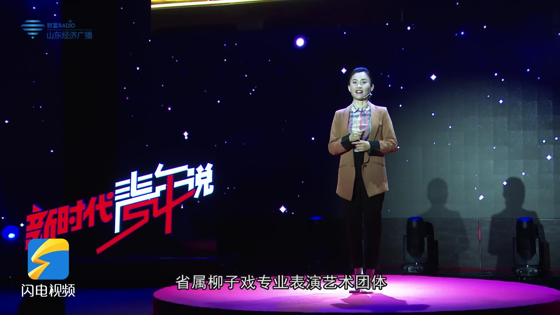 """2021《新时代•青年说》尹春媛:600年柳子戏遇上""""国潮"""""""