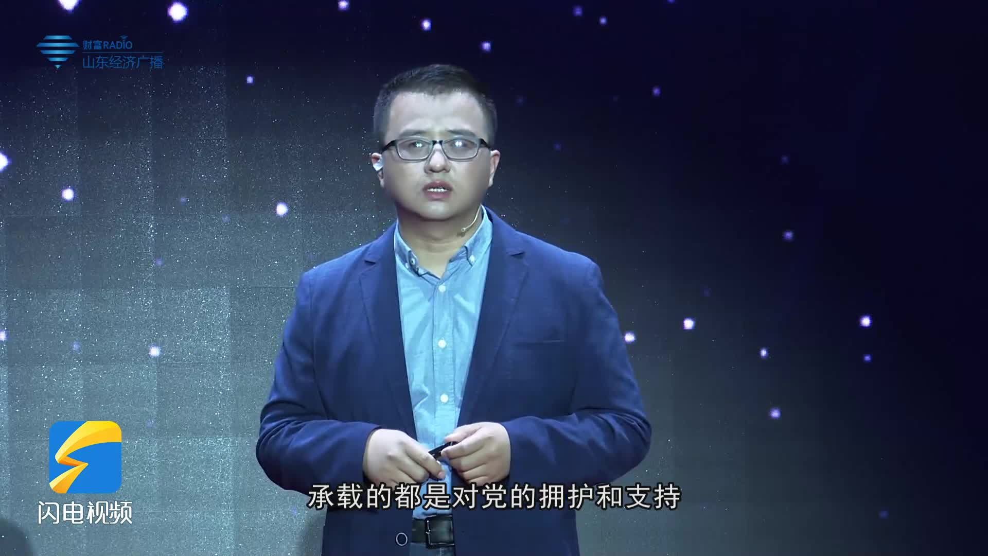 2021《新时代•青年说》朱保锋:一根竹竿解开百年大党的胜利密码