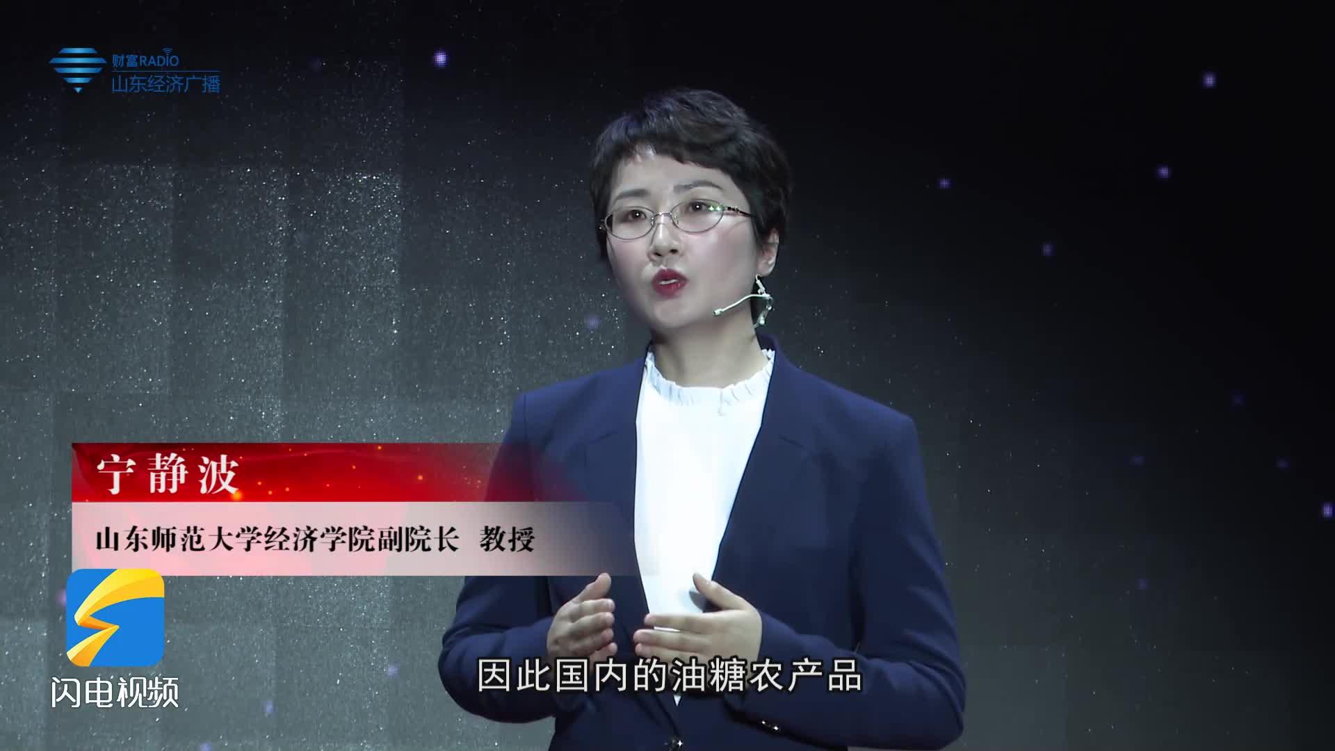 """2021《新时代•青年说》宁静波:RCEP下的""""米袋子""""和""""菜篮子"""""""