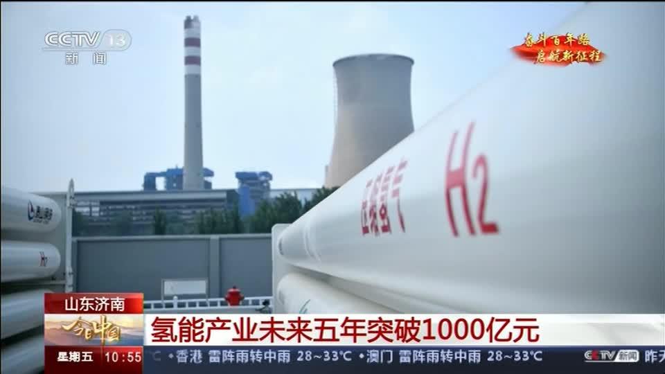 今日中国·山东篇丨【山东济南】布局加氢站 氢能产业未来五年突破1000亿元