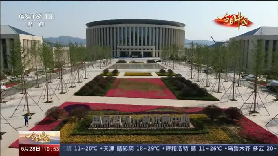 今日中国·山东篇丨国家超级计算济南中心: 标志着我国超算技术实现自主可控