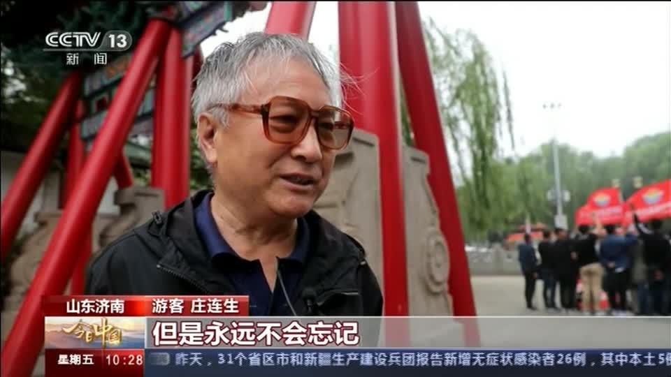 今日中国·山东篇丨体会百年今夕对比 感受国家强盛 听听TA们是怎么说!