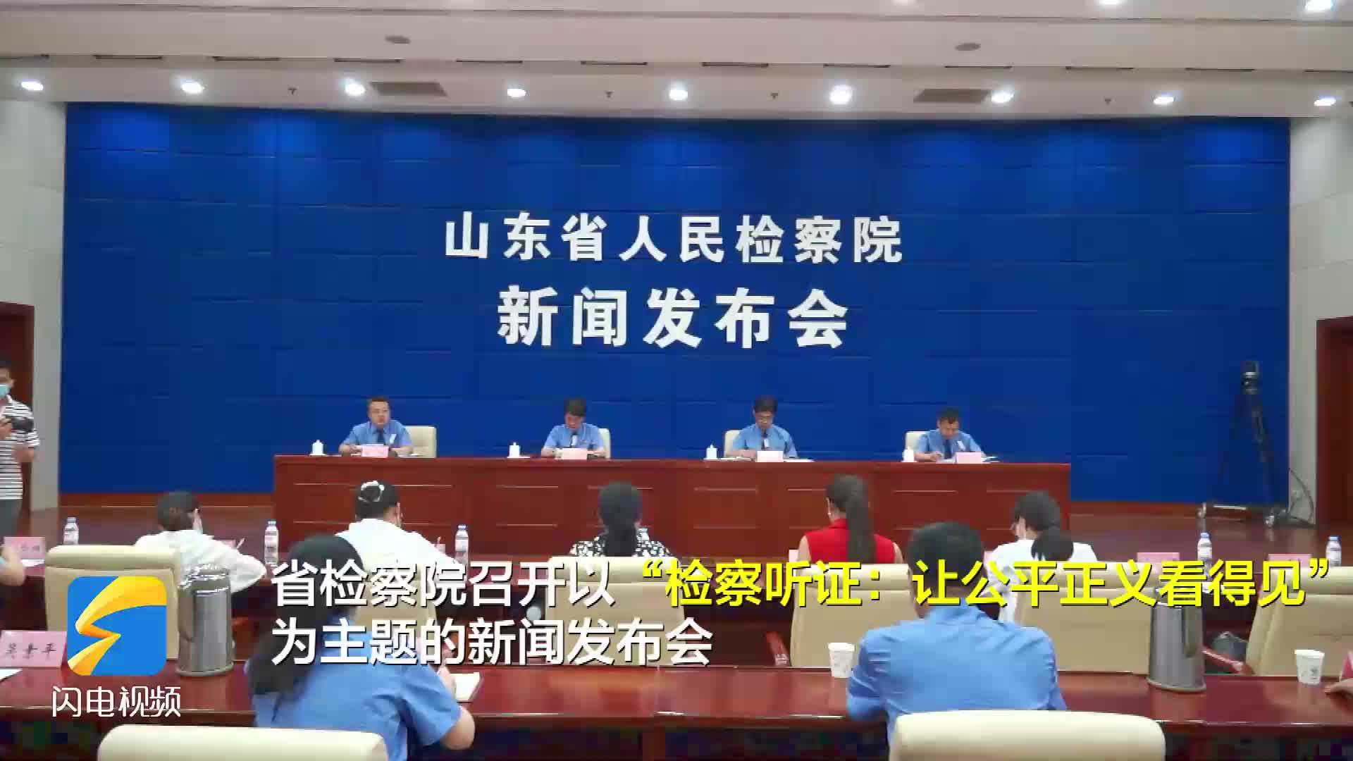 """省检察院召开""""检察听证:让公平正义看得见""""新闻发布会"""