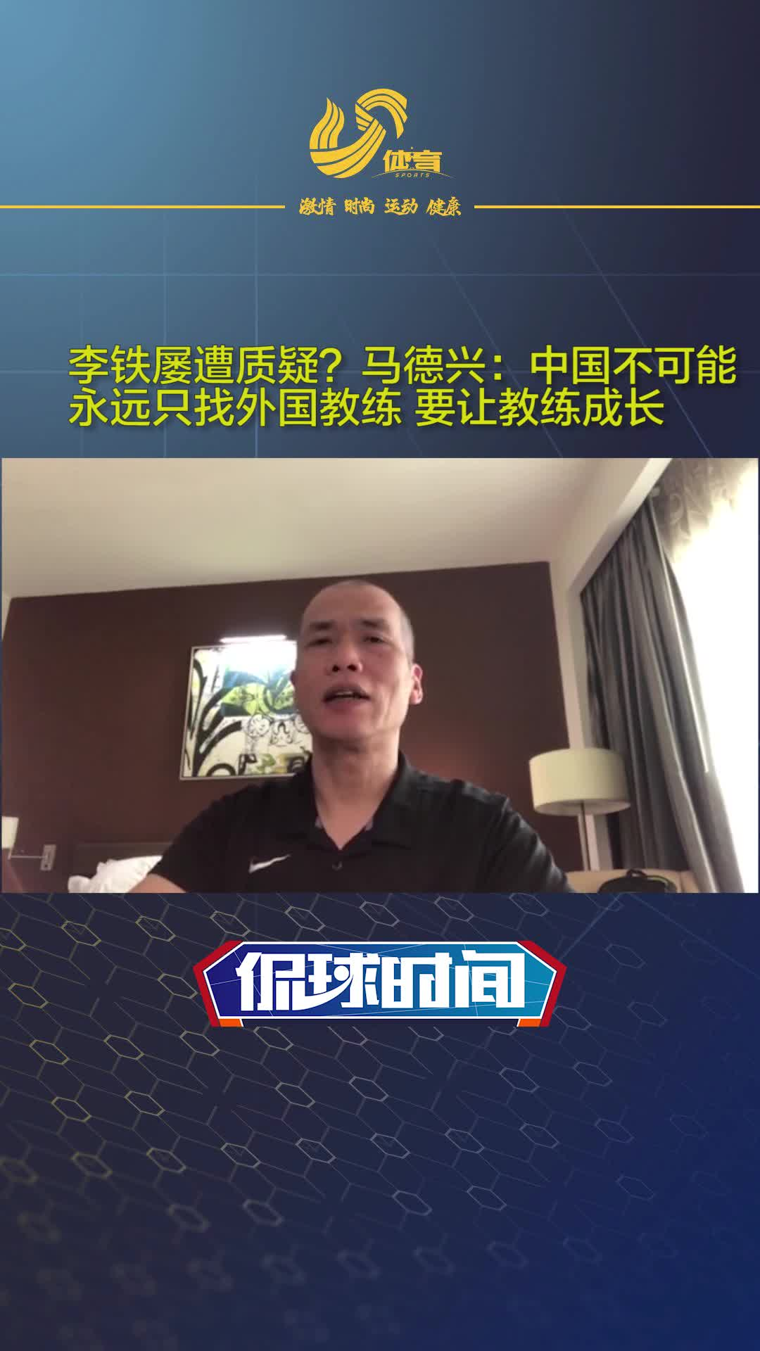 《侃球时间》丨李铁遭质疑?马德兴:中国不可能只找国外教练 要让教练有机会成长