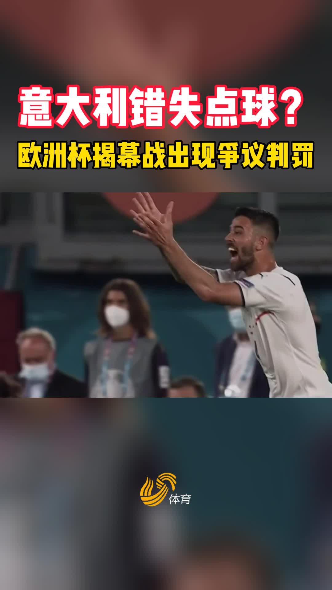 視頻丨歐洲杯揭幕戰出現爭議判罰!你覺得切利克手球了嗎?