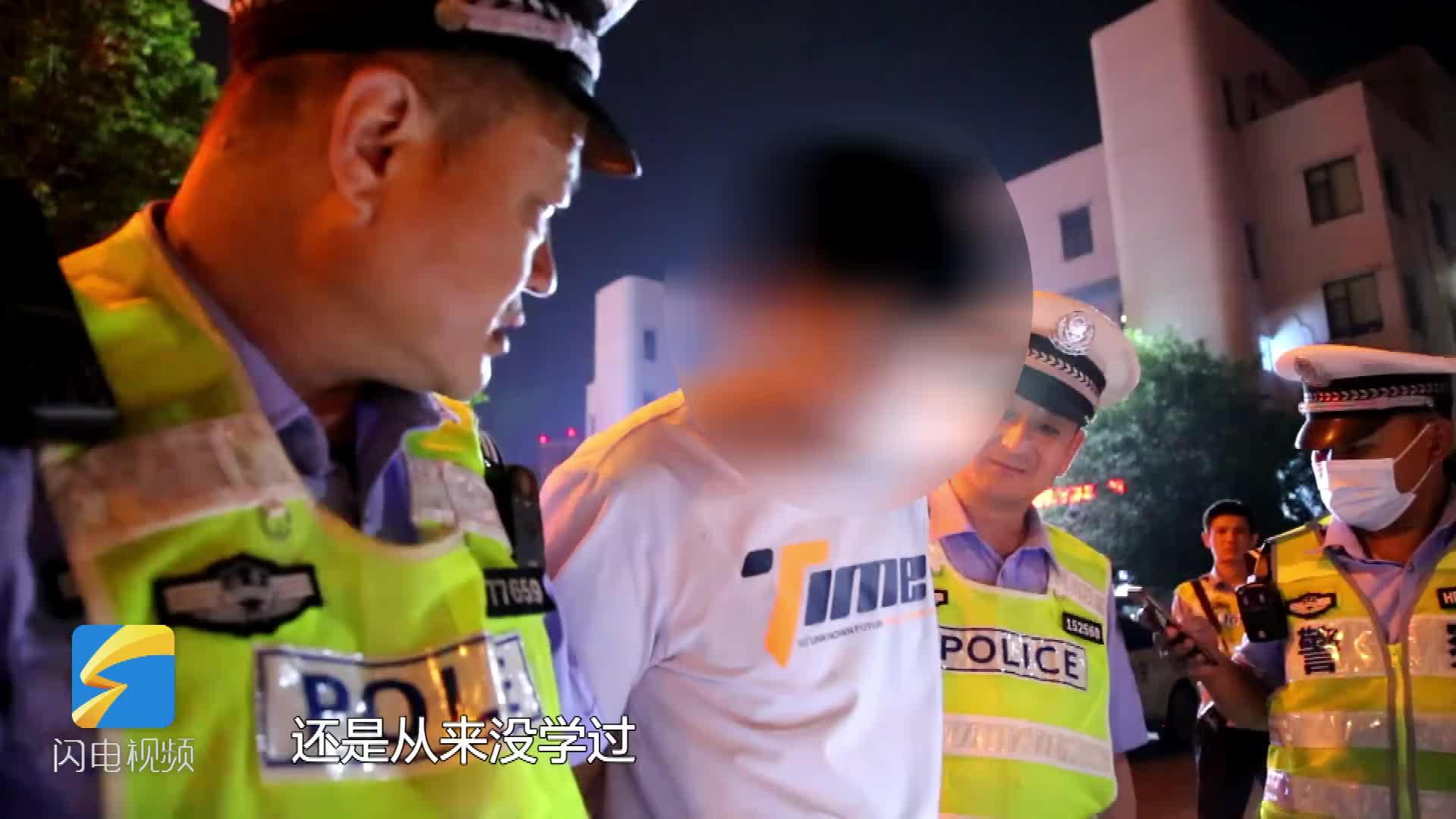 司机遇检查企图逃跑 被交警拦下后竟是无证酒驾