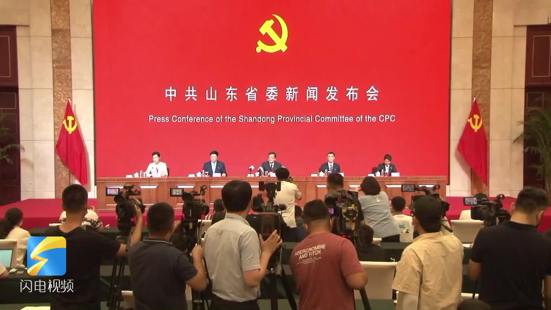 山东开展九项重点活动庆祝中国共产党成立100周年