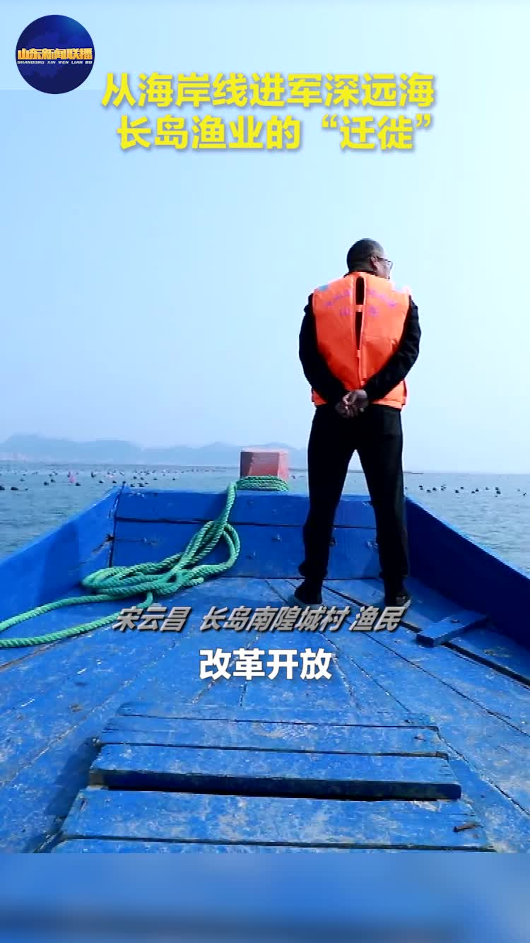 """从海岸线进军深远海 长岛渔业的""""迁徙"""""""