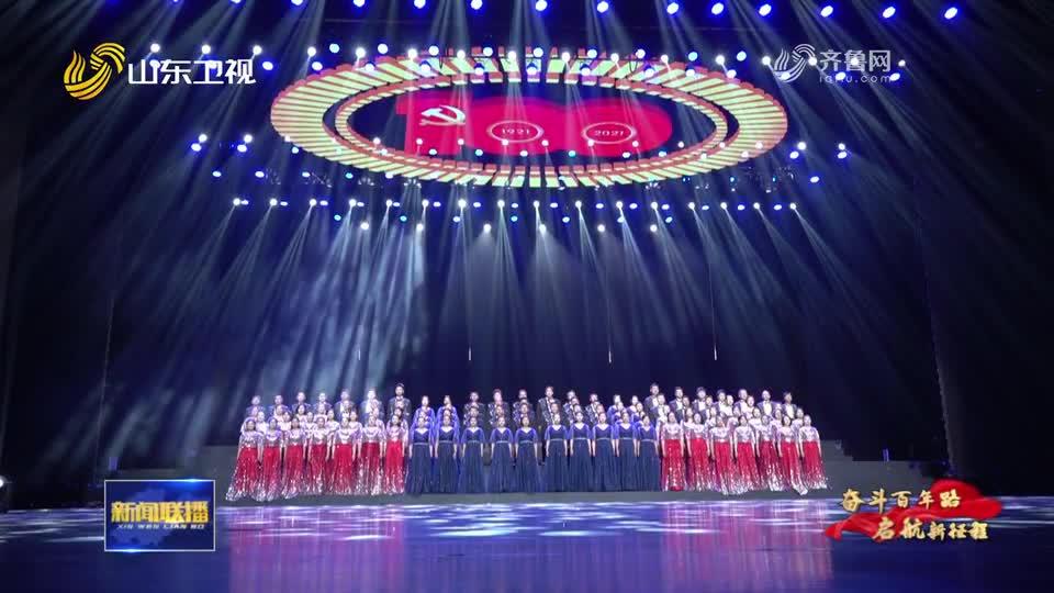 【奋斗百年路 启航新征程】颂歌献给党 奋进新时代