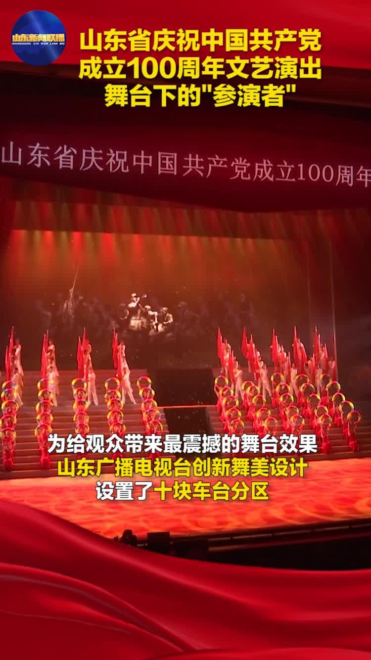 """山东省庆祝中国共产党成立100周年文艺演出——舞台下的""""参演者"""""""