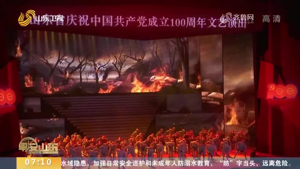 永远跟党走 让理想照耀新征程——群众热议山东省庆祝中国共产党成立100周年文艺演出