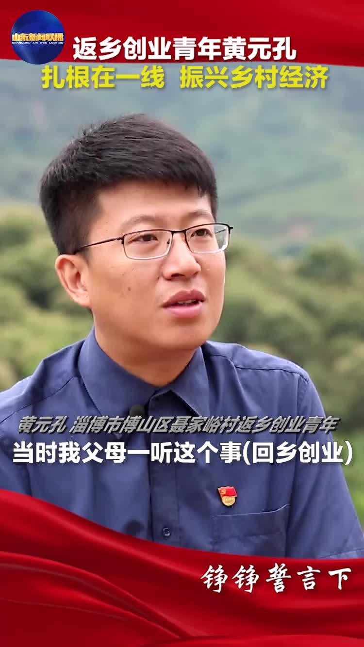 铮铮誓言下 返乡创业青年黄元孔:扎根在一线 振兴乡村经济