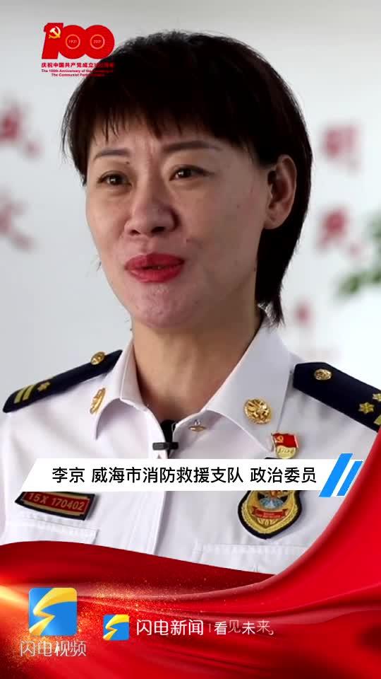 """习近平总书记""""七一""""重要讲话在山东消防救援队伍中引发强烈反响"""