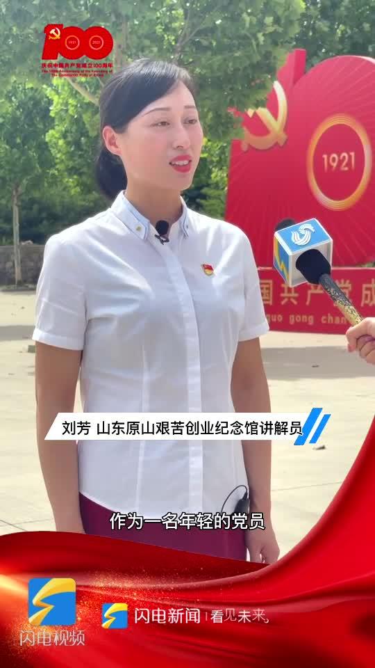 习近平总书记七一重要讲话在淄博原山林场引发强烈反响