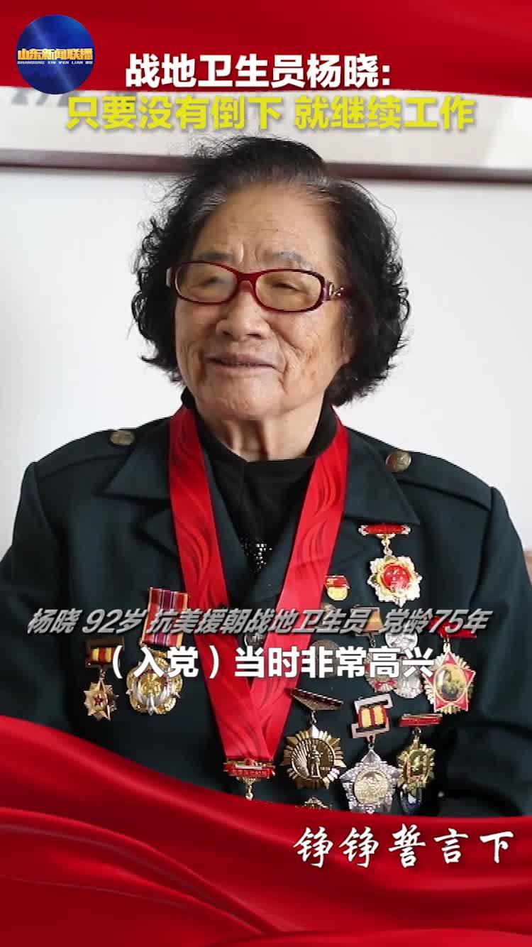 铮铮誓言下丨战地卫生员杨晓:只要没有倒下 就继续工作