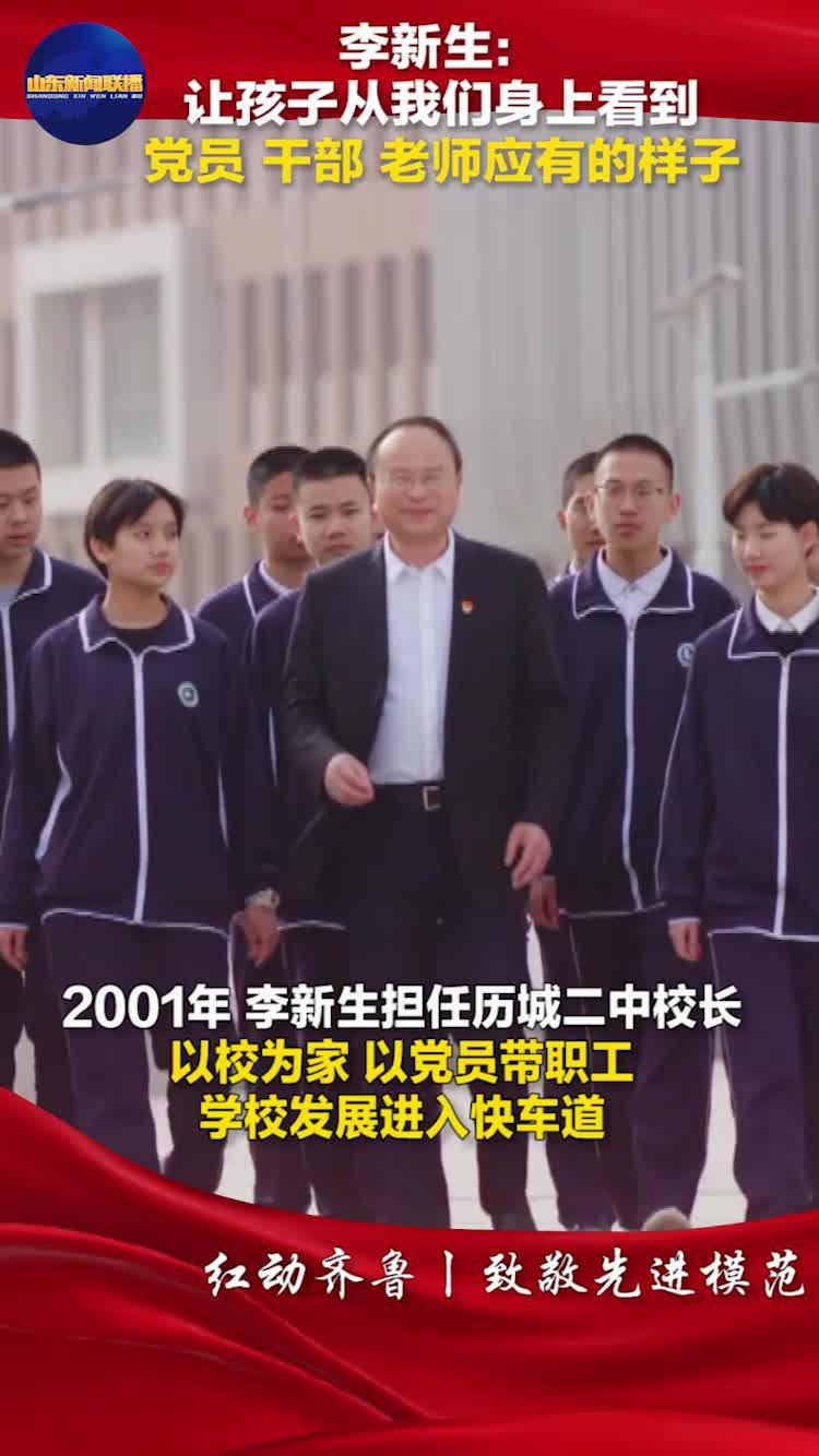 红动齐鲁丨致敬先进模范 李新生:让孩子从我们身上看到党员 干部 老师应有的样子