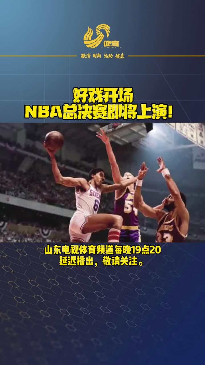 2021NBA总决赛赛程出炉!山东电视体育频道每晚7点20准时播出