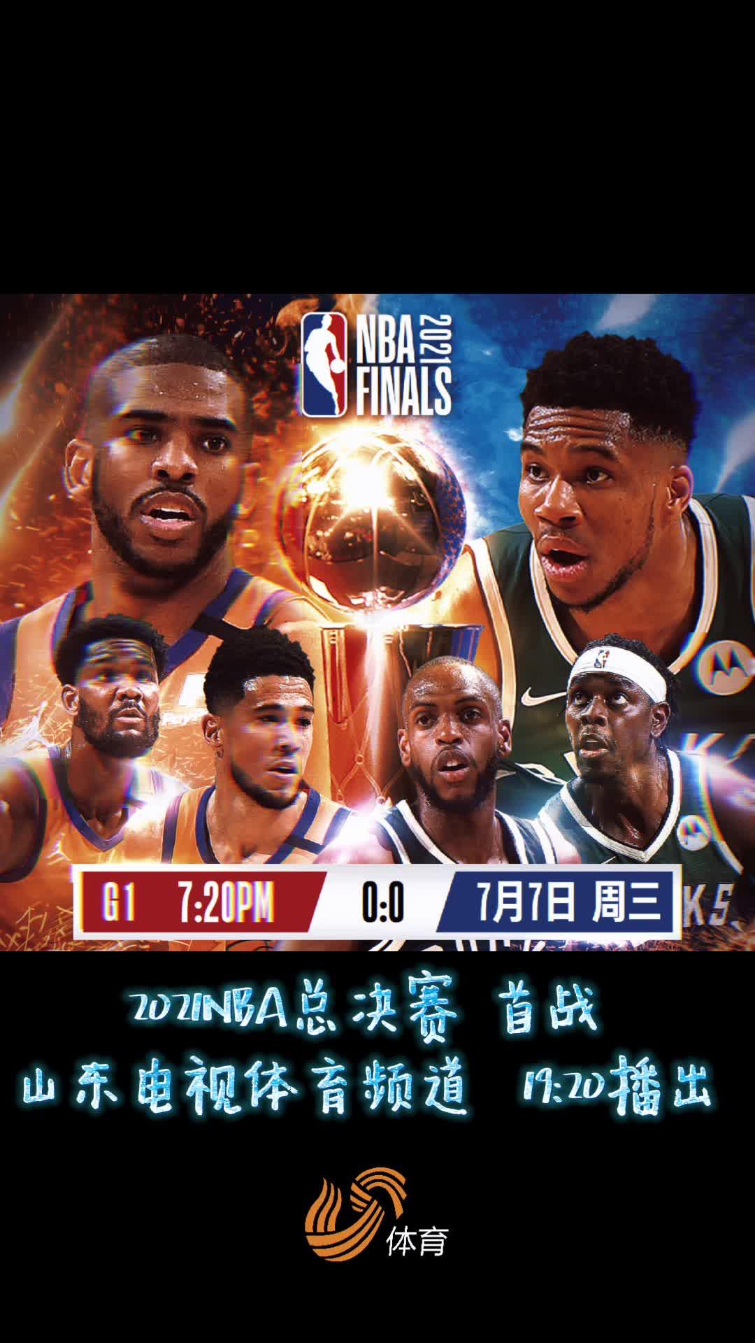 2021NBA總決賽明日打響,山東電視體育頻道每晚7點20準時播出