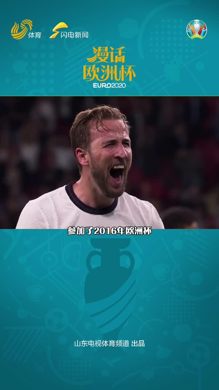 漫话欧洲杯丨淘汰赛狂轰4球!凯恩成队史大赛进10球成第1人