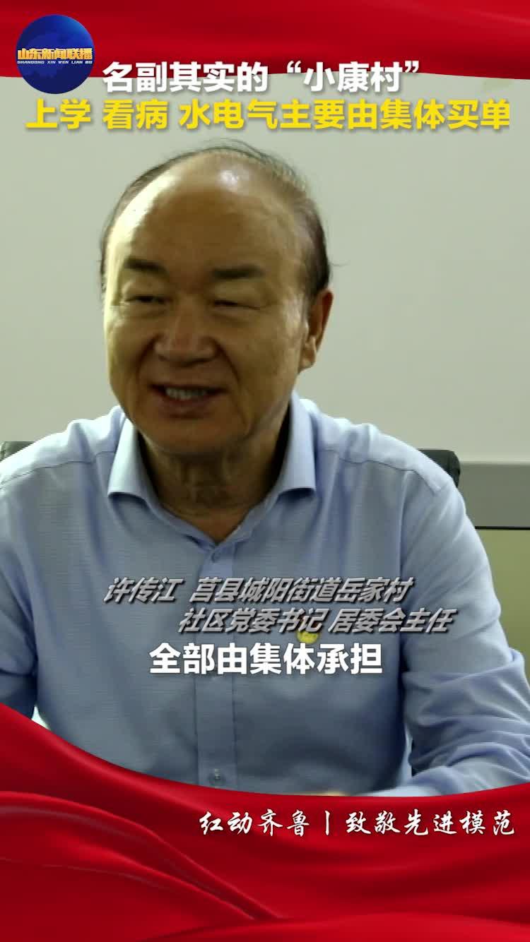 红动齐鲁丨致敬先进模范 许传江:充分发挥党员模范带头作用 带领村民致富