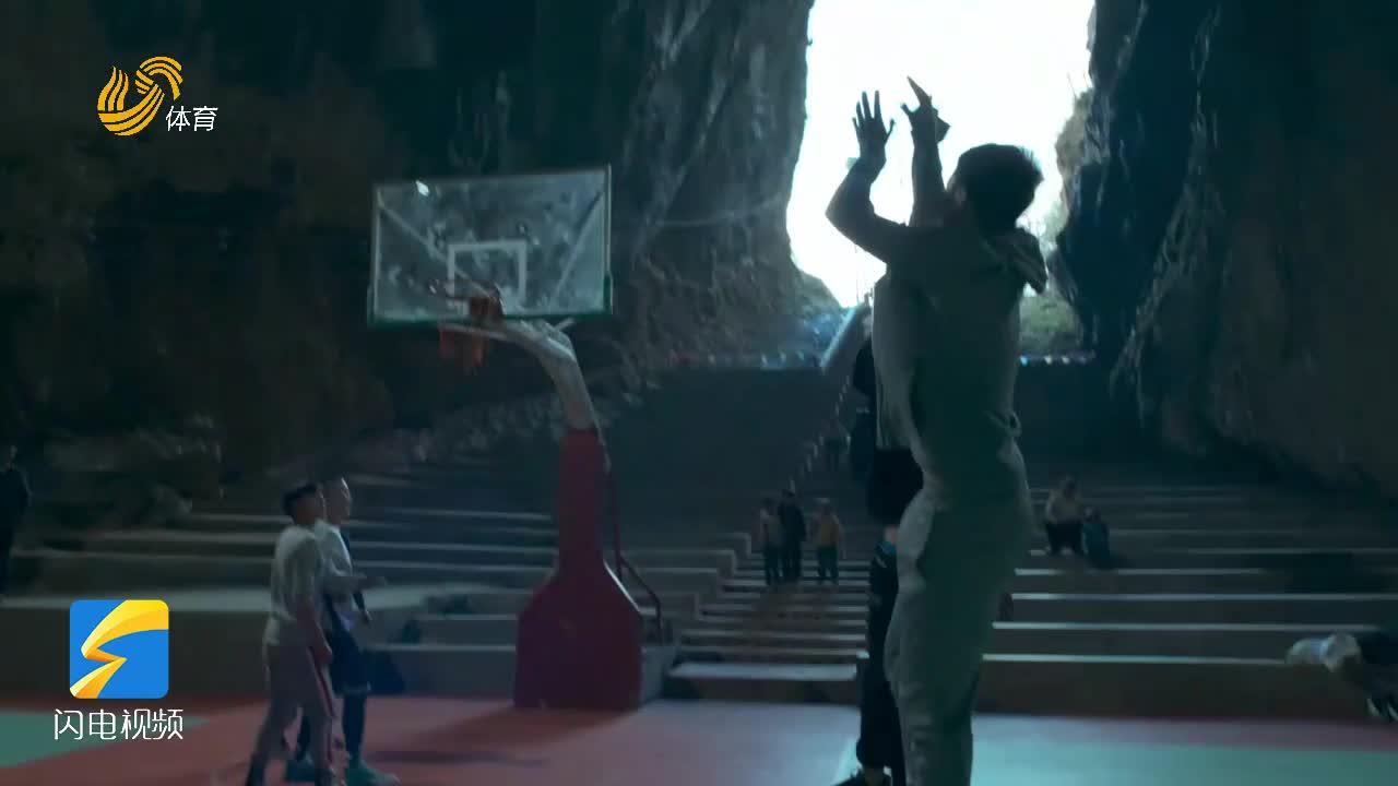 """藏在山洞里的篮球场您见过吗?贵州村民筹资建立""""独特""""篮球场"""