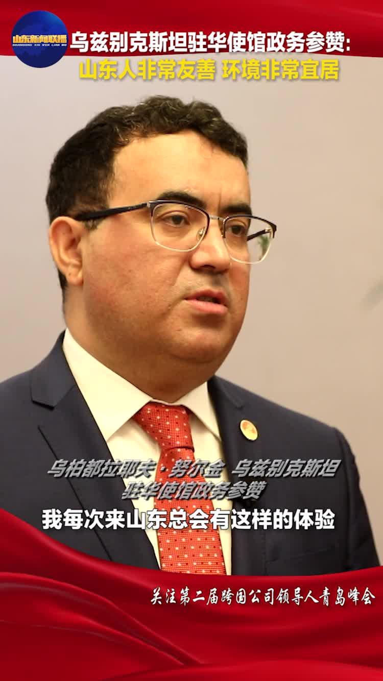乌兹别克斯坦驻华使馆政务参赞:山东人非常友善 环境非常宜居