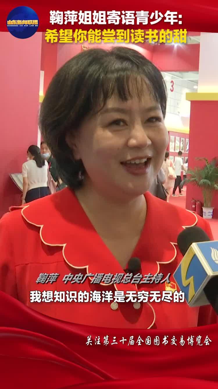 鞠萍姐姐寄语青少年:希望你能尝到读书的甜