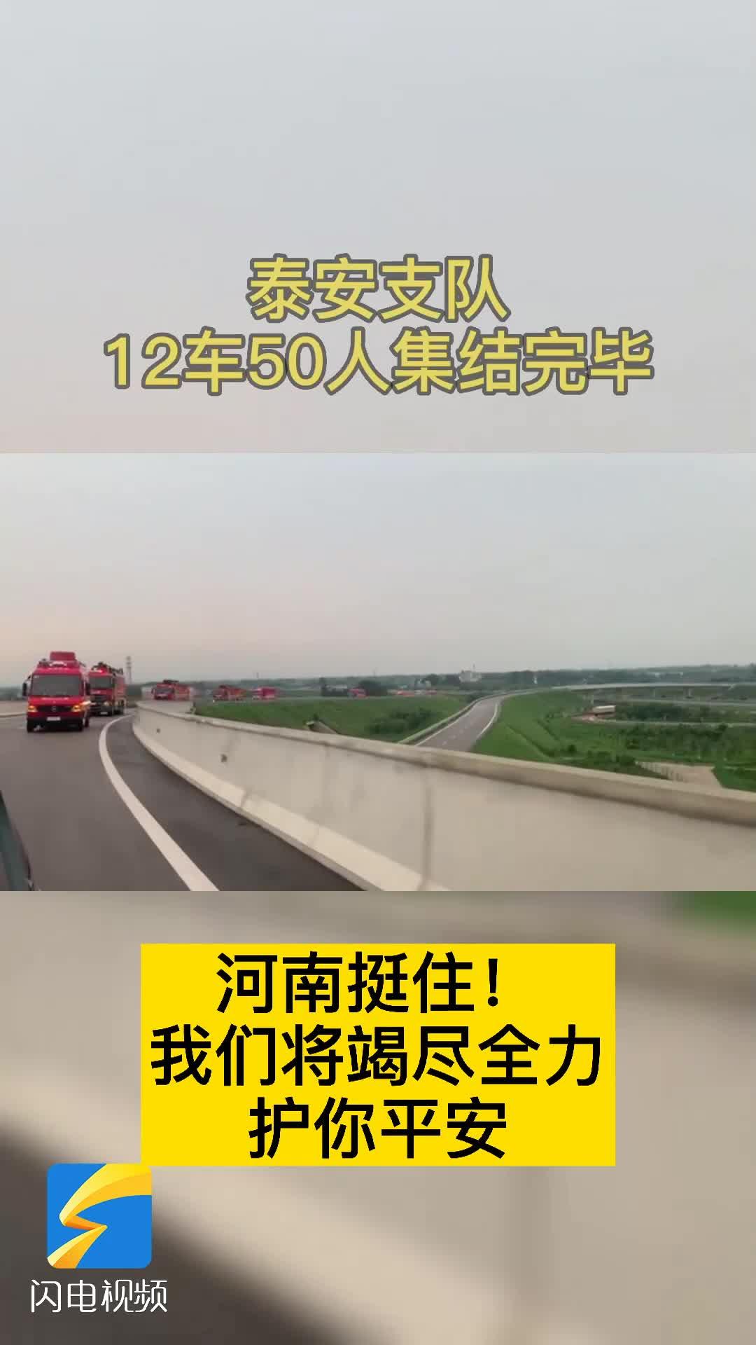 紧急驰援!泰安消防12车50名消防员跨区域增援河南